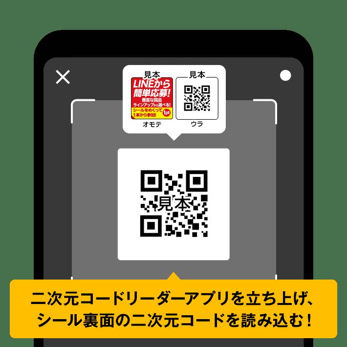 二次元コードリーダーアプリを立ち上げ、シール裏面の二次元コードを読み込む!