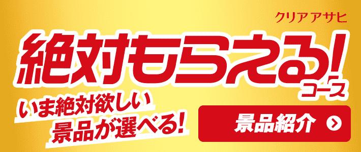 クリアアサヒ 絶対もらえるコース 新登場! 賞品紹介